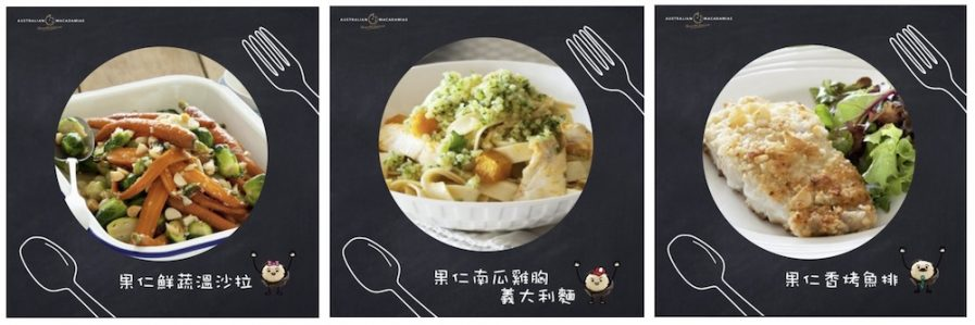 Macadamia healthy cooking challenge in Taiwan
