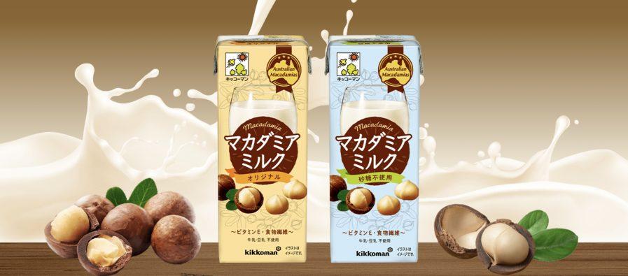 Kikkoman macadamia milk made from Australian grown macadamias