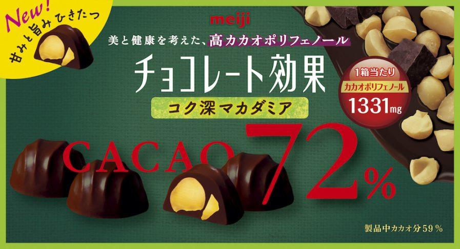 Meiji High Cacao Macadamia Chocolate